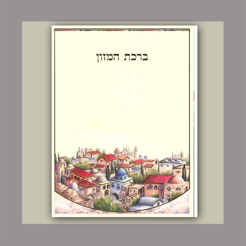3 Fold Jerusalem Scene