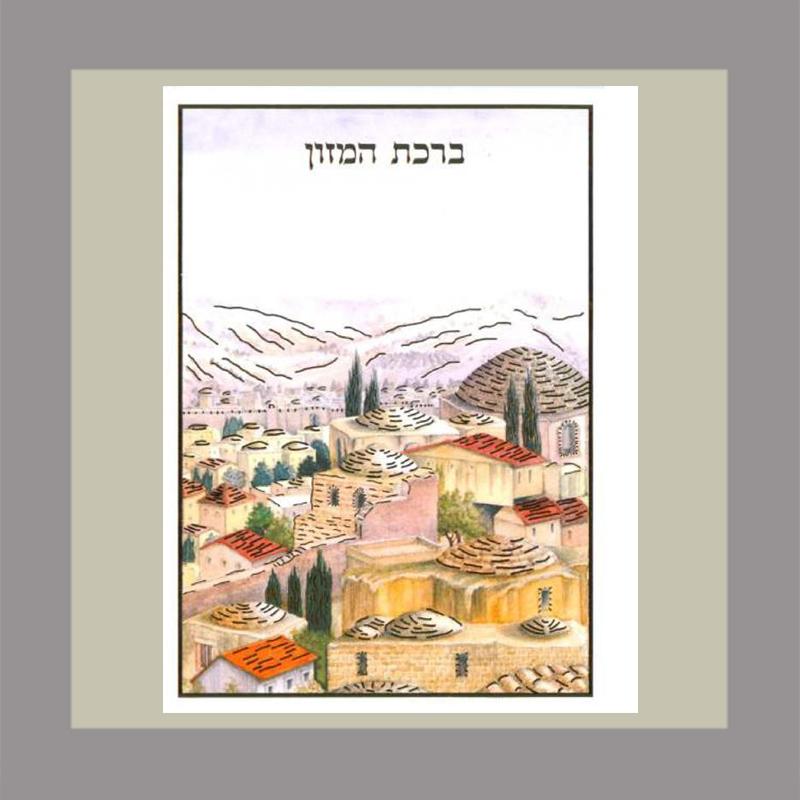 3 Fold Jerusalem Scene - Sky View