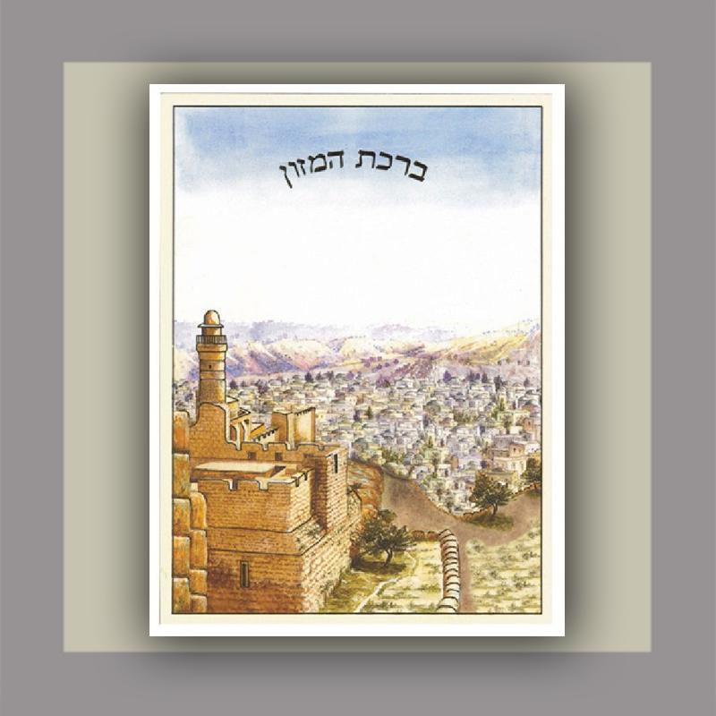 3 Fold Laminated Hebrew Bencher -Jerusalem Scene