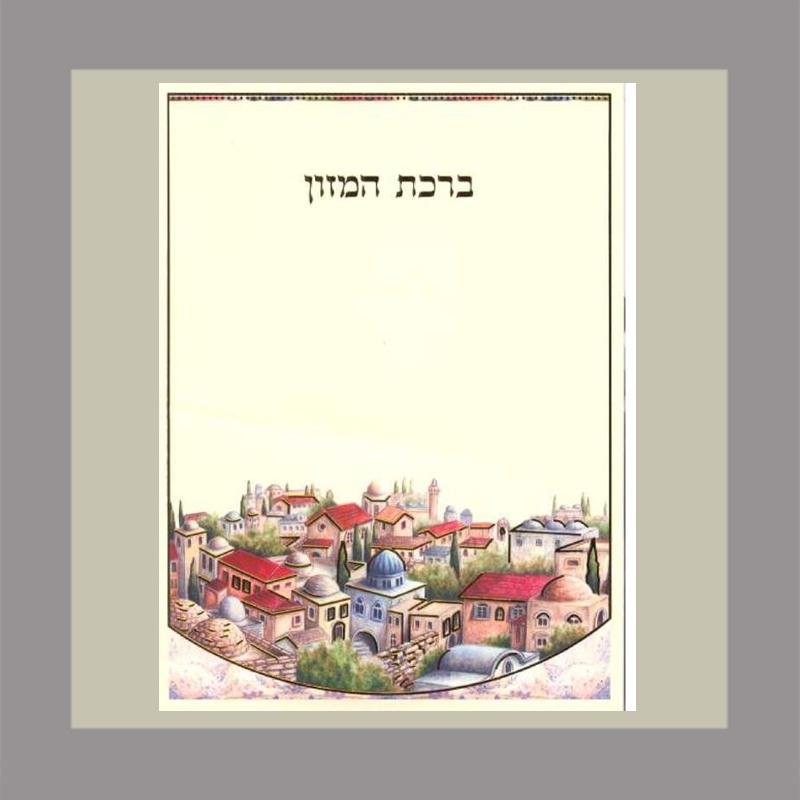 4 Fold Jerusalem Scene # 104