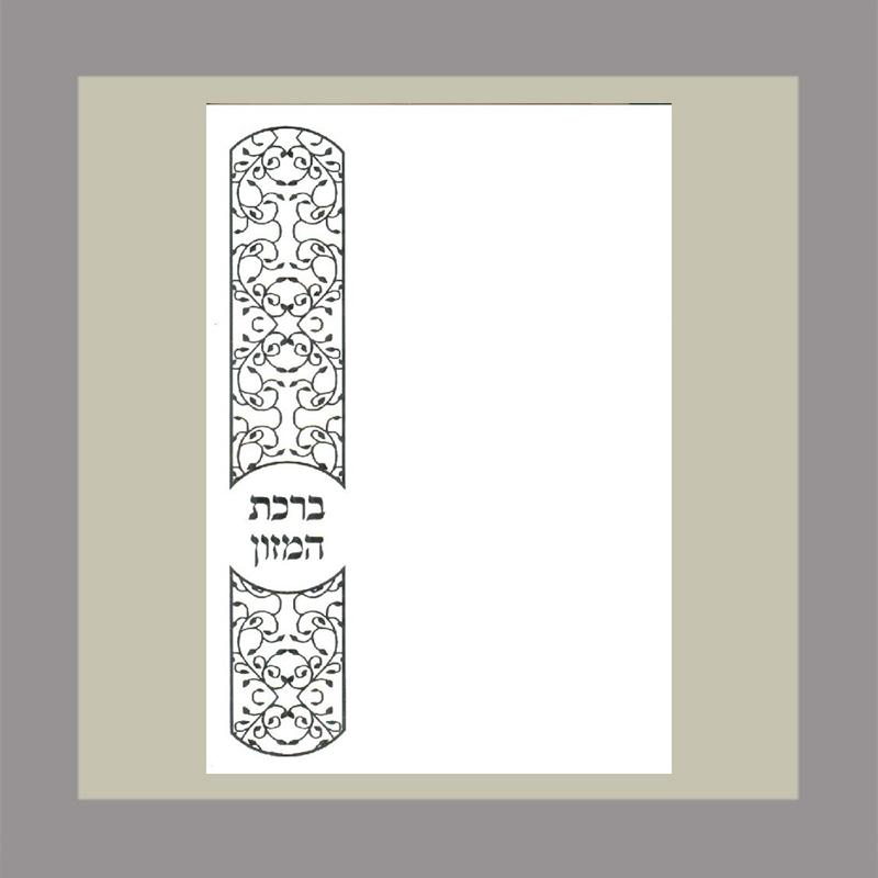 4 fold Birkat Hamazon