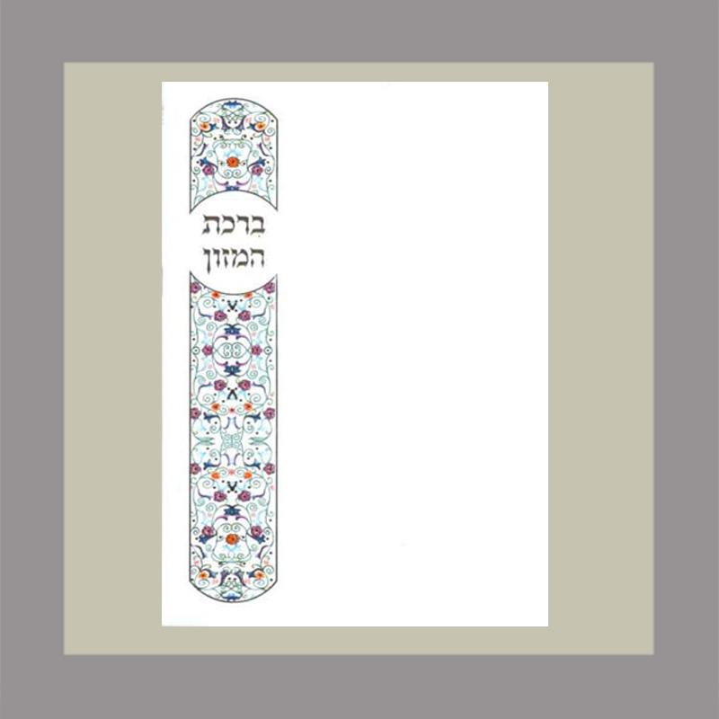 Colorful-Mezuzah Style