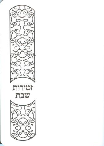 Zemirot Shabbos