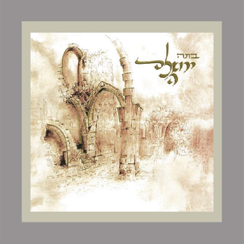 Boneh Yerushalayim Zemirot