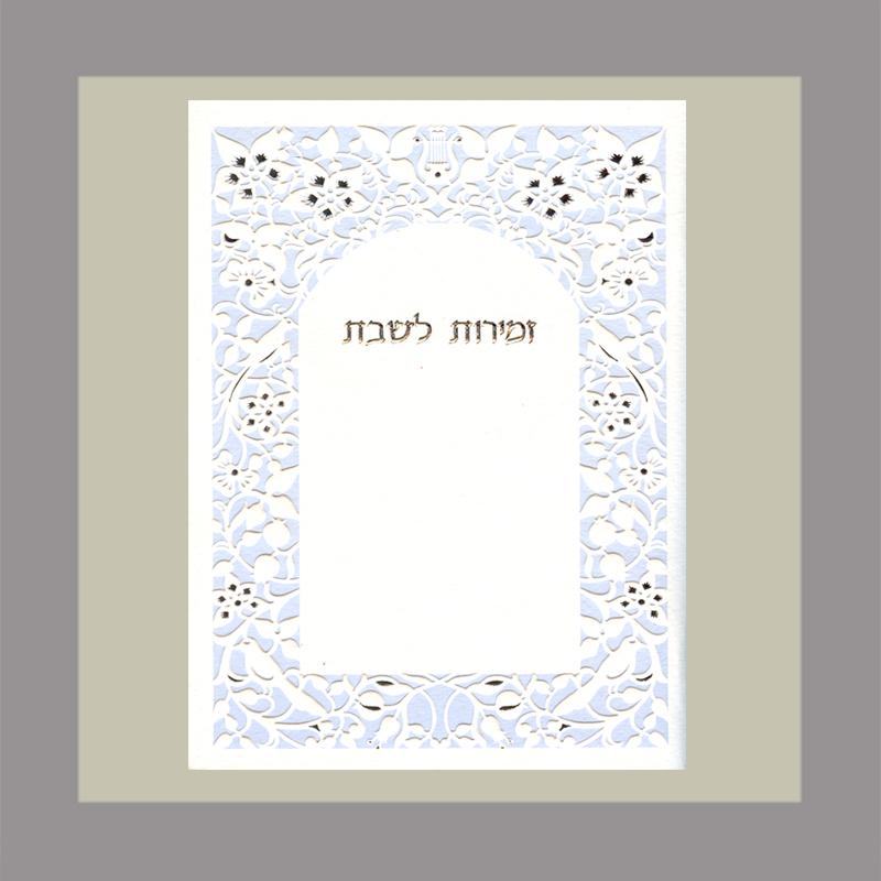 Embossed Blue & White Floral design Zemirot