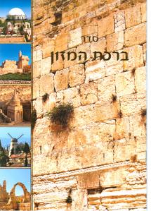 Multiple Israeli Scenes