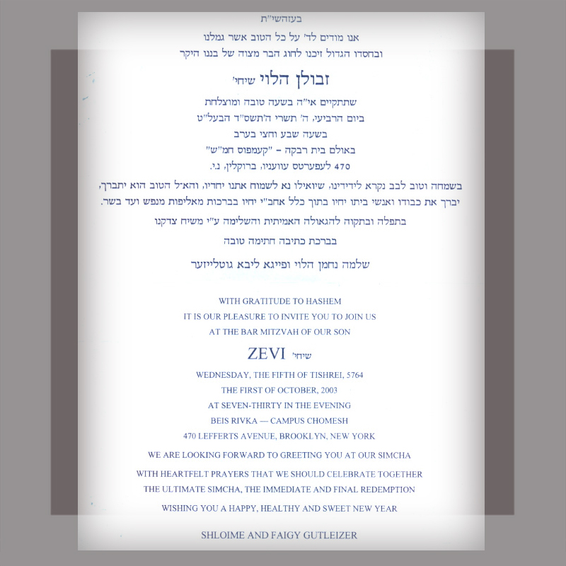 Invitation B-05