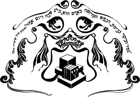 Bar Mitzvah Monogram
