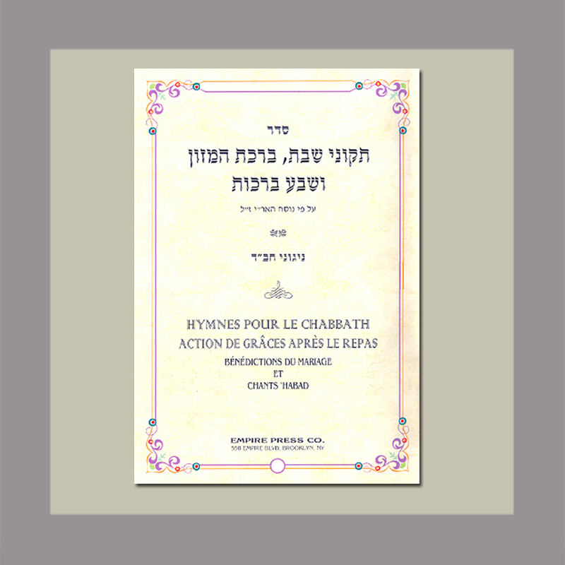 Bencher: Hebrew/French