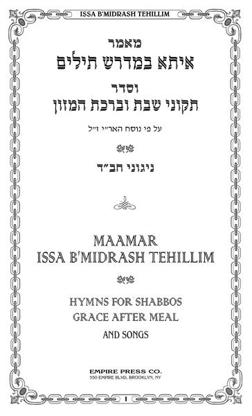 Ma'amar Issa B'midrash Tilim