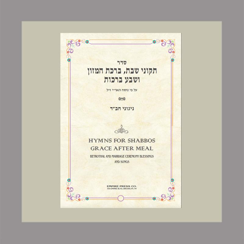 Complete English Hebrew