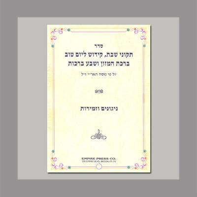 Bencher / Hebrews