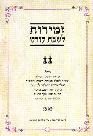 Bencher / Hebrew
