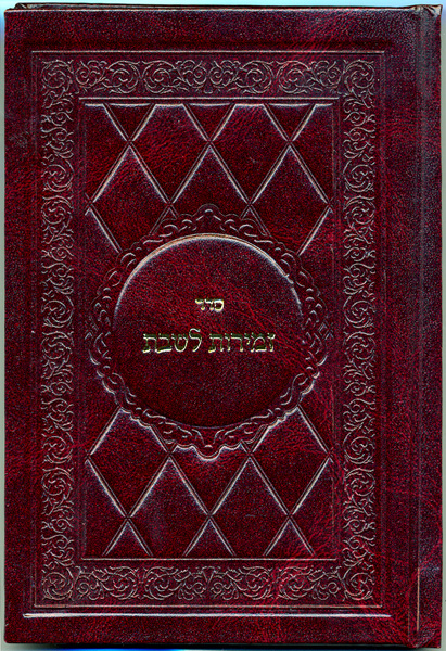 Hard Cover Bencher / Heb.-Eng.