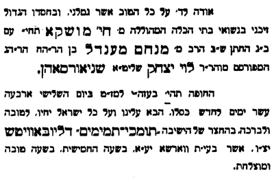 The Rebbe's Invitation