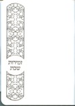 Zemirot Shabbat