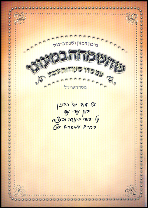 Bencher Booklet