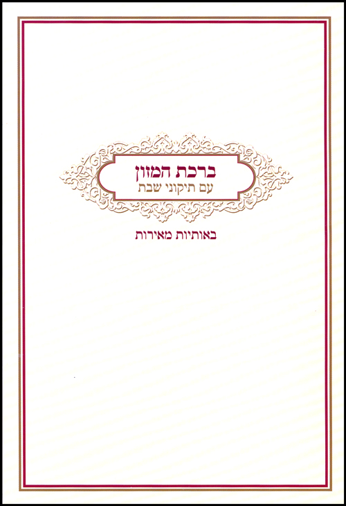 Brit Milah Invitation