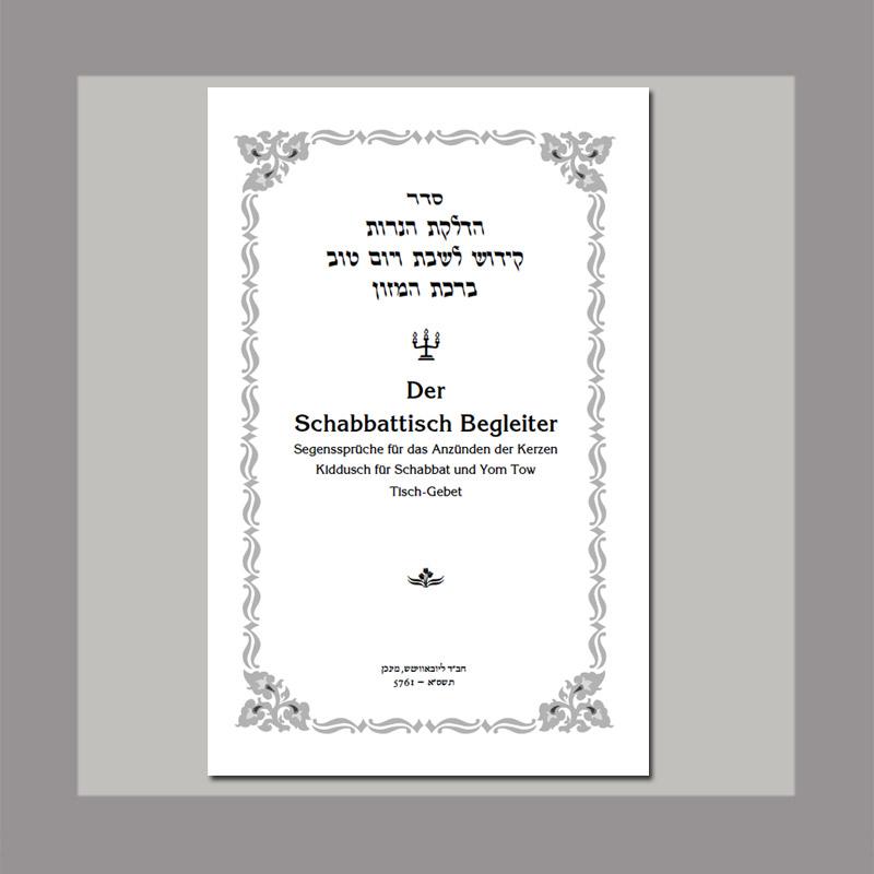 Bencher: Hebrew/German