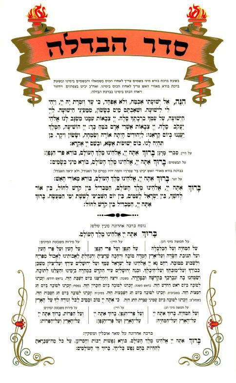 Havdalah-1