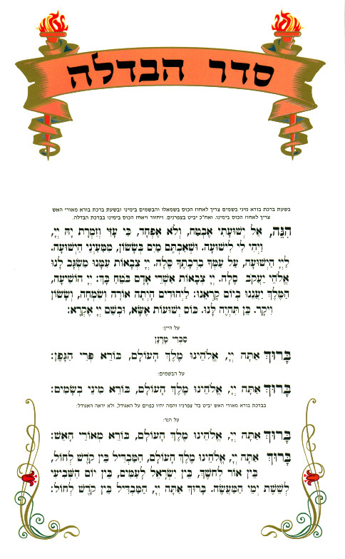 Havdalah-2