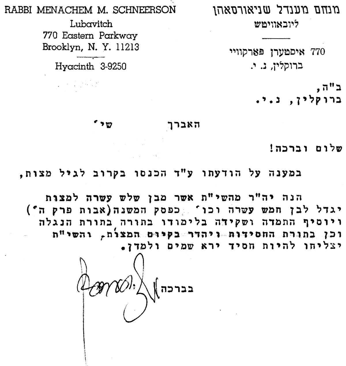 Bar Mitzvah Letter
