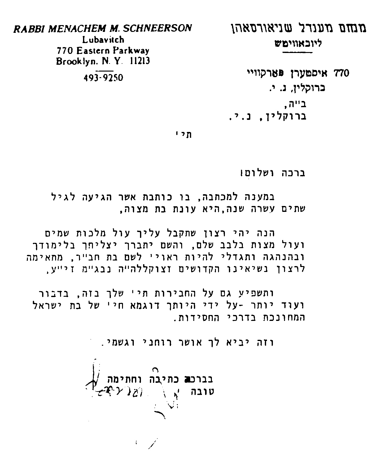 Bas Mitzvah and New Year Letter