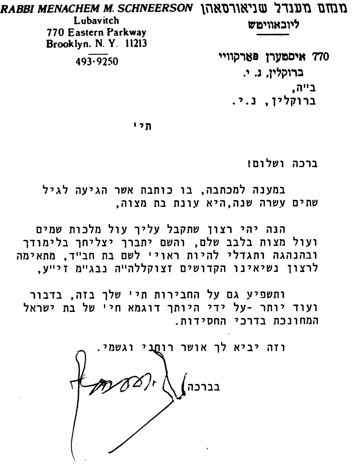 Empire Press Items Handwritten Facsimile From The Rebbe