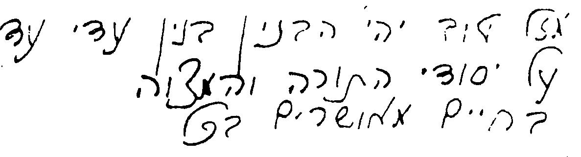 Binyan Adei Ad A